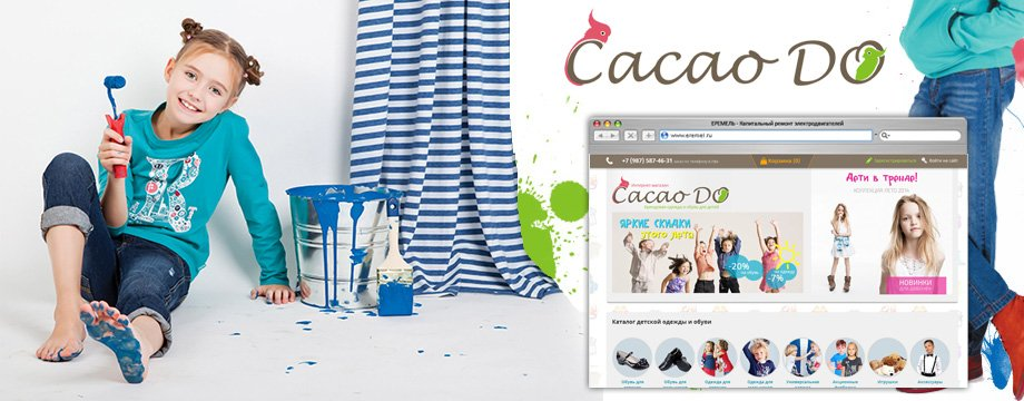 Cacao Do