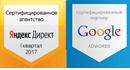 Сертифицированный партнёр Яндекс.Директ / Google Adwords