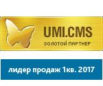 Золотой партнёр UMI.CMS